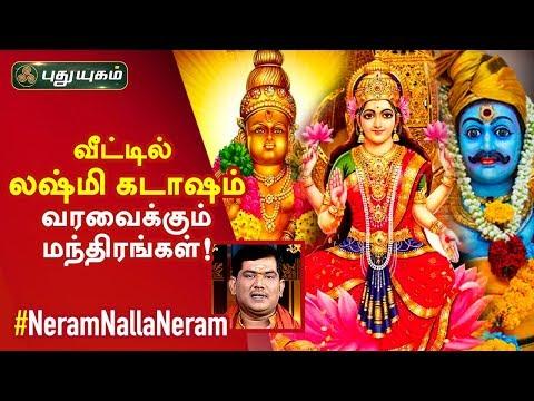 வீட்டில்-லஷ்மி-கடாஷம்-வரவைக்கும்-மந்திரங்கள்!-sree-tantric-astrology-|-dr.s.vijay-sethu-narayanan
