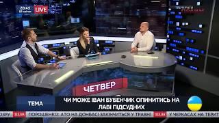 И.Кива о деле Бубенчика