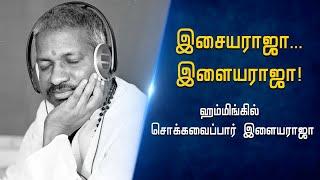 tribute-to-mastro-ilaiyaraaja-ilaiyaraaja-birthday-special-hindu-tamil-thisai