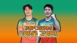 강원FC 2020 시즌 신입 선수 이병욱&김영빈 입단 소감 영상