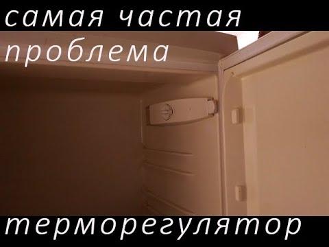 Ремонт Холодильника. Не включается или не выключается(как в данном случае). Замена термостата