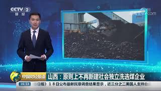 [中国财经报道]山西:原则上不再新建社会独立洗选煤企业| CCTV财经