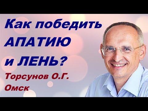 Как ПОБЕДИТЬ АПАТИЮ и ЛЕНЬ? Торсунов О.Г. Омск