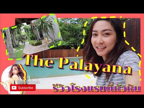 รีวิว The Palayana Hua Hin โรงแรมน่ารักๆ pool villa ด้วยนะ   โบบาพาเข้าห้องผู้ชาย