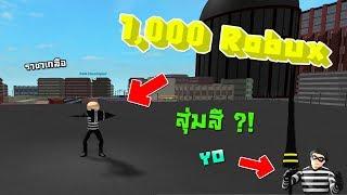 🔥 RoGhoul - (สุ่มสี 1000 Robux ) สีดำต้องมา !! GM ทำให้สีดำออกง่าย!!?