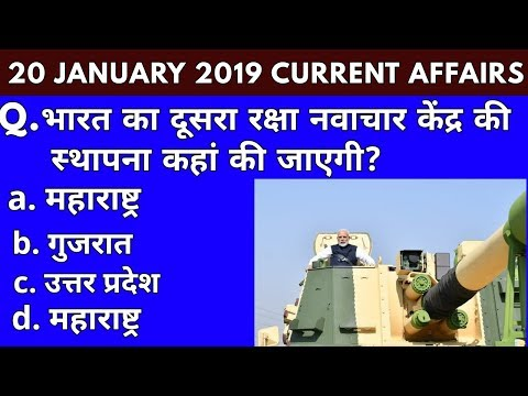 20 January 2019 current affairs topics - VK 24 STUDY ZONE