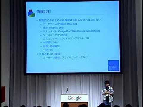 Google Developer Day Tokyo - 鵜飼 文敏