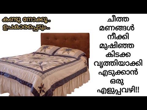 എത്ര മുഷിഞ്ഞ കിടക്കയും വൃത്തിയാക്കിയെടുക്കാൻ ഇതുപോലെ ചെയ്താൽ മതി|How to clean mattress