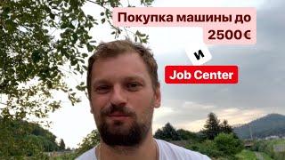 Покупка машины в Германии до 2500 Евро с помощью Job Center.
