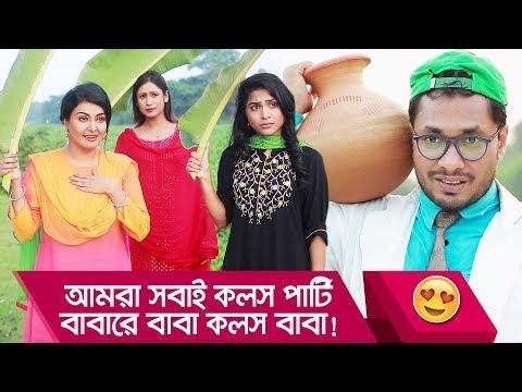 আমরা সবাই কলস পার্টি, বাবারে বাবা কলস বাবা! মেয়েদের কান্ড দেখুন - Funny Video - Boishakhi TV Comedy