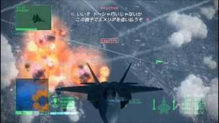 Ace Combat 6 - Ace of Aces Mission1 : F-22A -Mobius1-