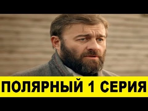 Полярный 1 серия смотреть онлайн анонс