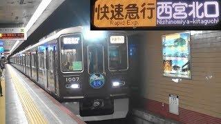 阪急1000系1007F爽風(KAZE)ラッピング車 快速急行西宮北口行き 高速神戸駅