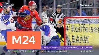 Сборная России по хоккею обыграла команду Словакии на ЧМ-2018 - Москва 24
