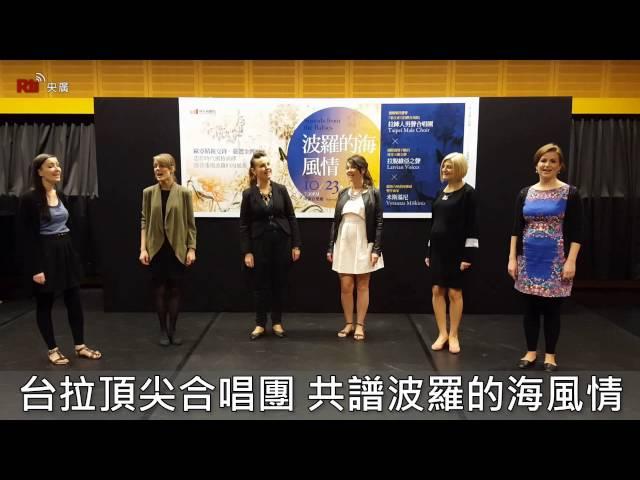 【央廣新聞】台拉頂尖合唱團 共譜波羅的海風情