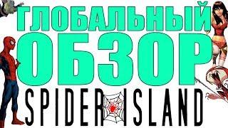 Глобальный обзор - Spider-Island