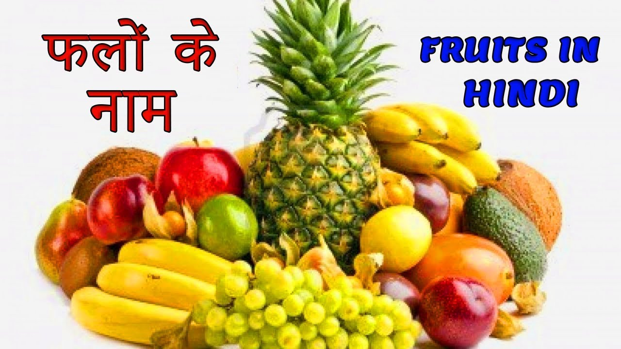 V Naam Ke Log Fruits Names In Hindi Falo Ke Naam फल क नम हद म Learning Fruits In Hindi