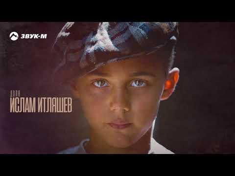 Ислам Итляшев - Доля | Премьера трека 2020