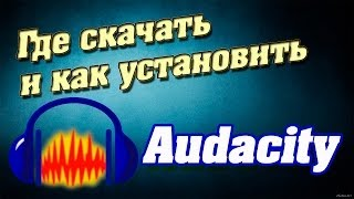 видео Audacity скачать бесплатно