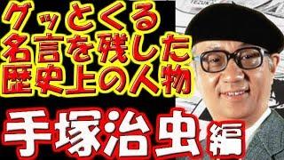 グッとくる名言を残した歴史上の人物~手塚治虫編