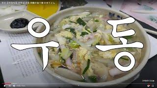 부산 감천동맛집 부천성 우동 韓国の食べ物  中華うどん