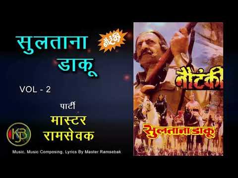 Sultana Daku Nautanki Vol 2 - Master Ramsewak | MP3 Audio Jukebox