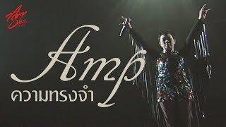 ความทรงจำ - แอม #AmpShaConcert