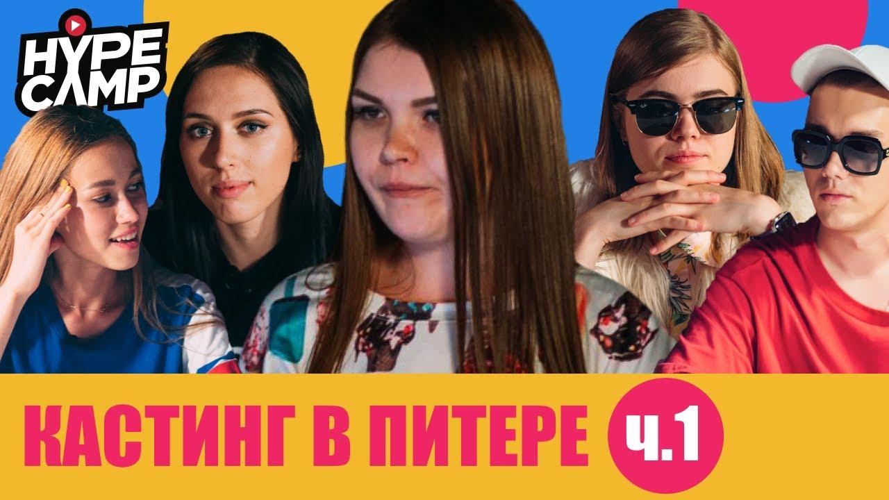 HYPE CAMP // Кастинг в Питере: НАЧАЛО // ЯнГо, Лиззка, Anny May, Катя Клэп, Даня Комков