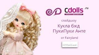 Слайдшоу кукла бжд ПукиПуки Анте от Фейриленд