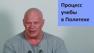 Процесс учебы в Политехе во времена СССР