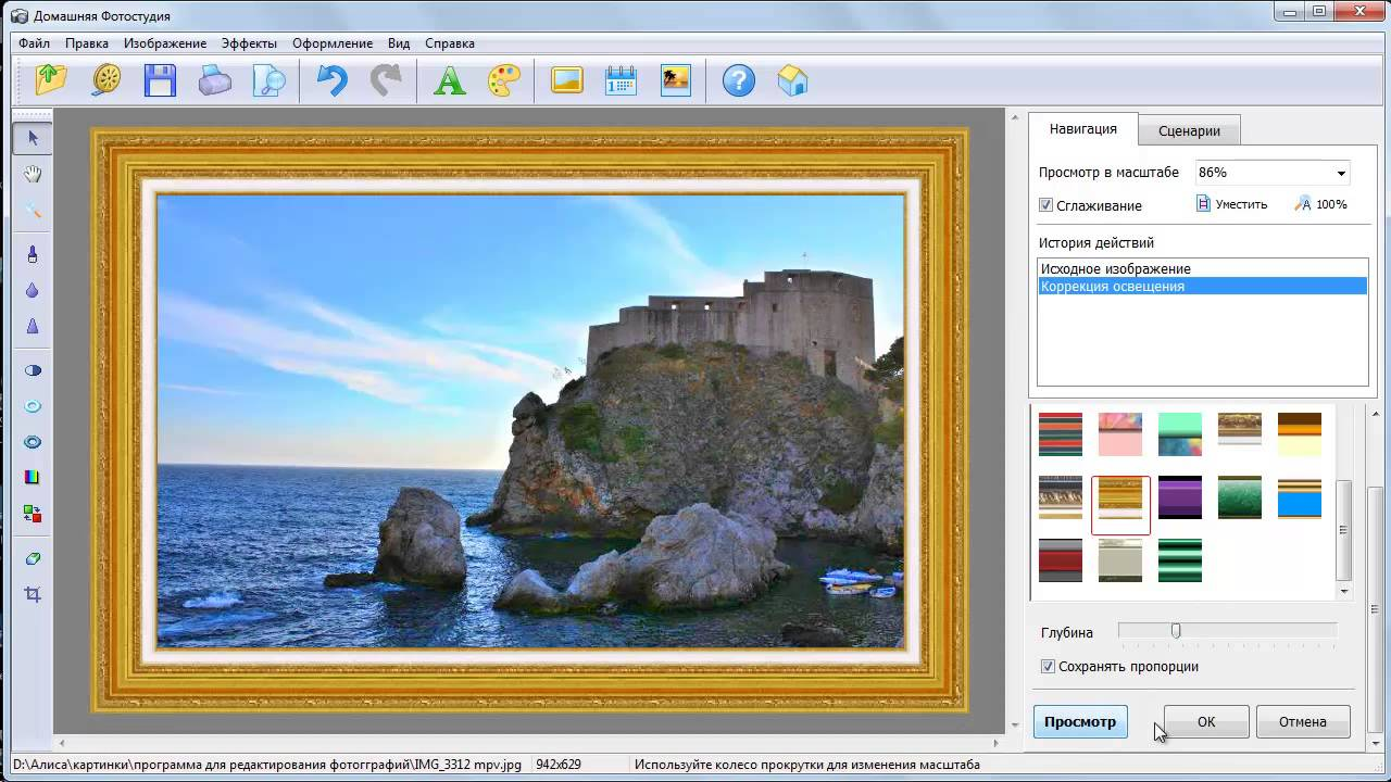 Скачать и установить программу для редактирования фотографий
