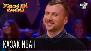 Рассмеши Комика, сезон 8, выпуск 15, Казак Иван, г. Барановичи.