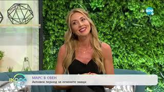 """Астрологичната прогноза на Мария Василева - """"На кафе"""" (25.06.2020)"""