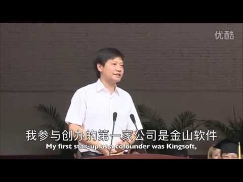 Xiaomi CEO LEI Jun's Commencement Address at Wuhan university in June 2015