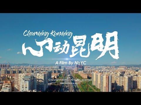 Southwest China-Charming Kunming《心动昆明》4K By NaYC