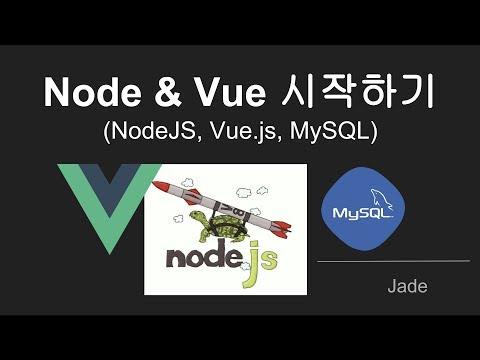 { node & vue.js 시작하기 }  #1 - nodejs 시작하기