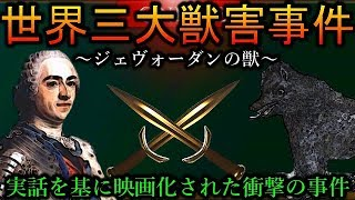 【ジェヴォーダンの獣】映画化された世界三大獣害被害の全貌