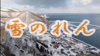 夏木綾子 - 雪のれん