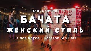 Шоу номер Полины Русак Женский стиль Бачата