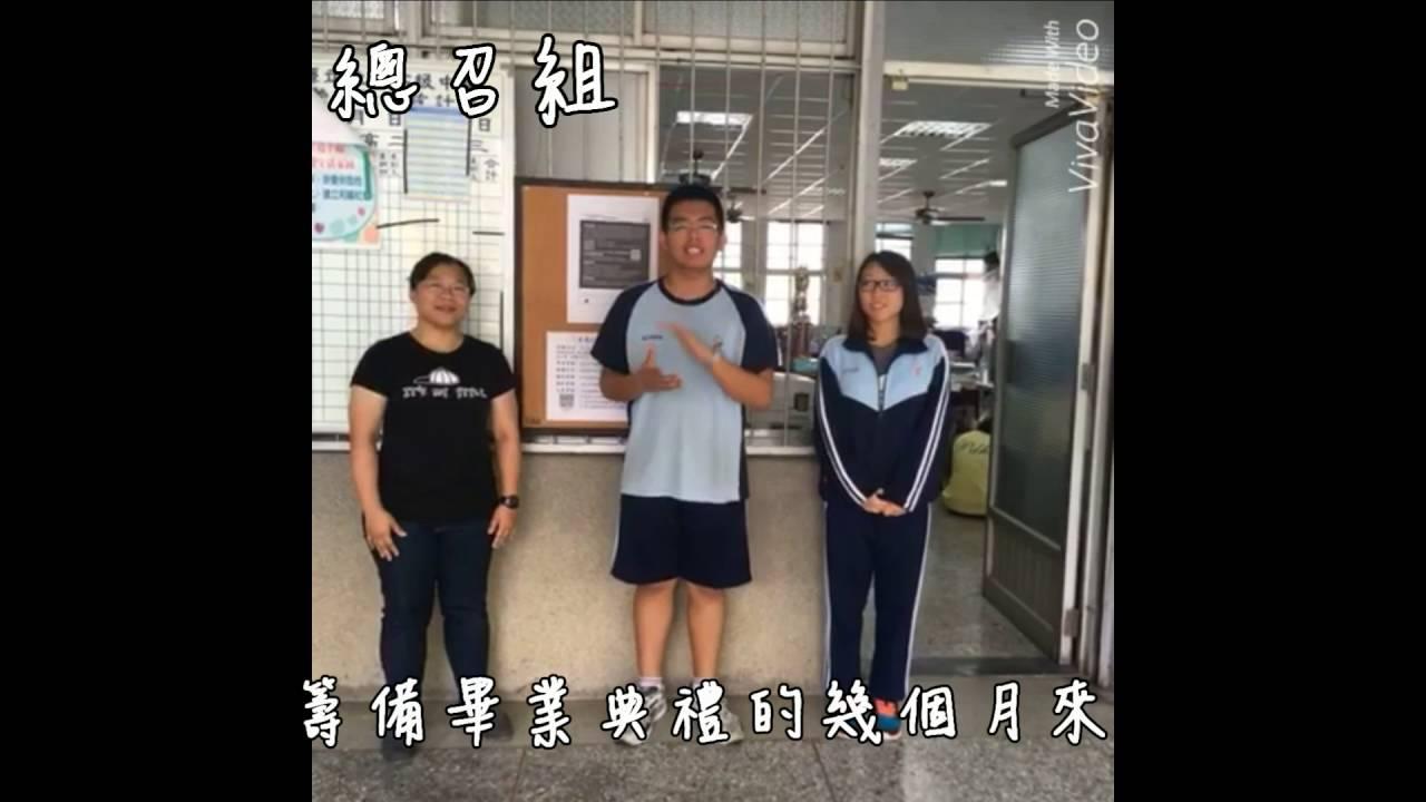畢業倒數影片 - Part7 - 畢聯會 - YouTube