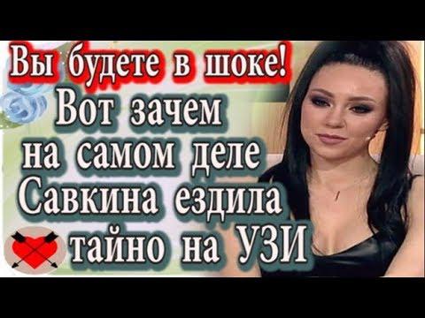 Дом 2 новости 21 апреля (эфир 27.04.20) Вот зачем на самом деле Савкина делала УЗИ