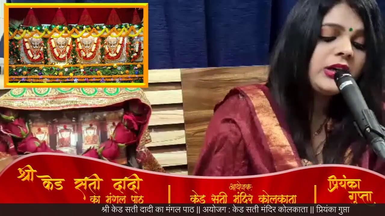 श्री केड सती दादी का मंगल पाठ  || अयोजग : केड सती मंदिर कोलकाता || प्रियंका गुप्ता