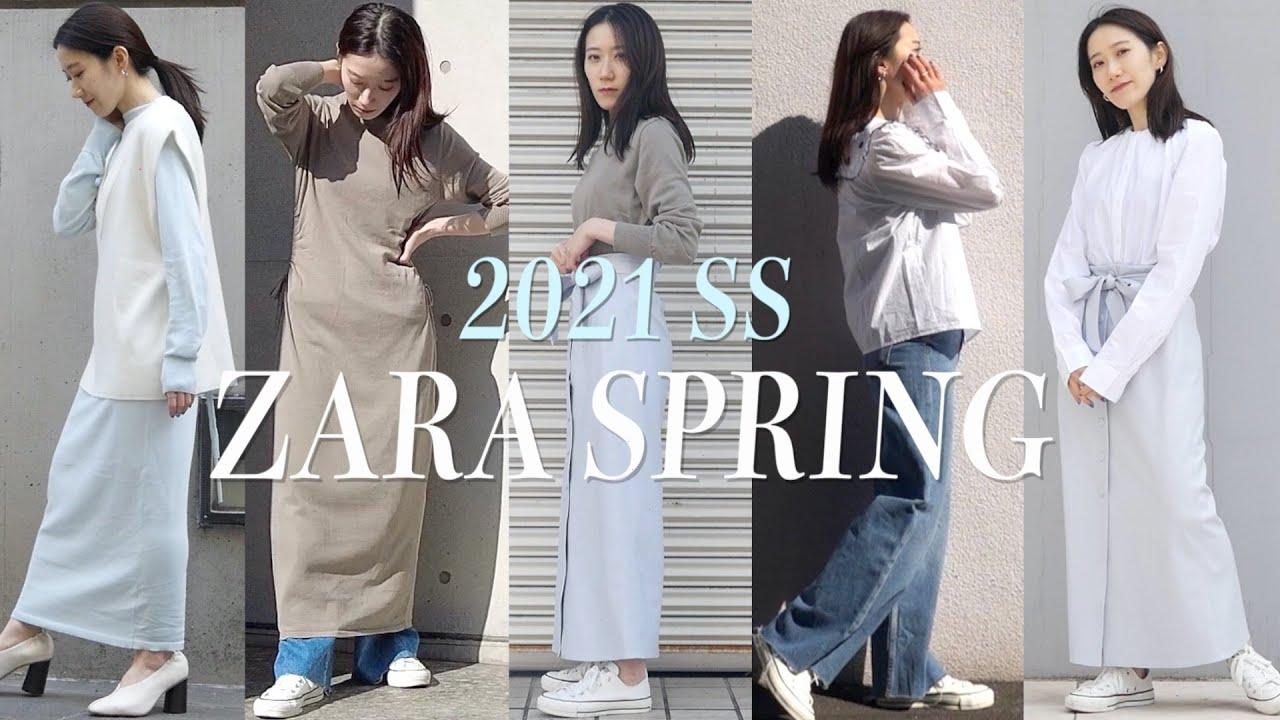 【春の寒色】ZARA新作の6アイテムだけで1週間コーデ!【21SS SPRING LOOKBOOK】