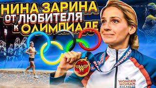 Нина Зарина самая быстрая русская в США