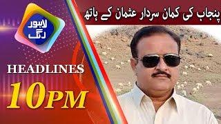 Sardar Usman Nominated as CM Punjab - News Headlines | 10:00 PM | 17 August 2018 | Lahore Rang