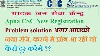 apna csc new registration problem solution अगर आपक नय रज करन म प र ब आ रह त क स द र कर ग