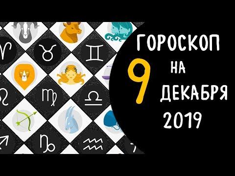 Гороскоп на 9 декабря 2019 для всех знаков зодиака . Гороскоп на сегодня . Знаки зодиака #Астрора