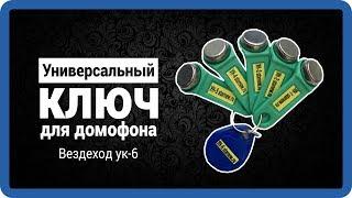видео автоключи изготовление москва