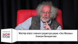 Алексей Венедиктов в TV ShowRoom  Казанского федерального университета