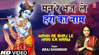 मन रे भज ले रे Mann Re Bhaj Le Re Hari Ka Naam  I BRAJ SHARWARI I Krishn Bhajan I Full HD Video Song